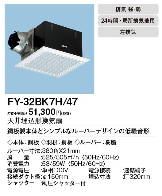 【天井埋込換気扇】【埋込寸法:320mm角】【適用パイプ:Φ150mm】※ご注文していただけますが、納期は未定です。FY-32BK7H-47