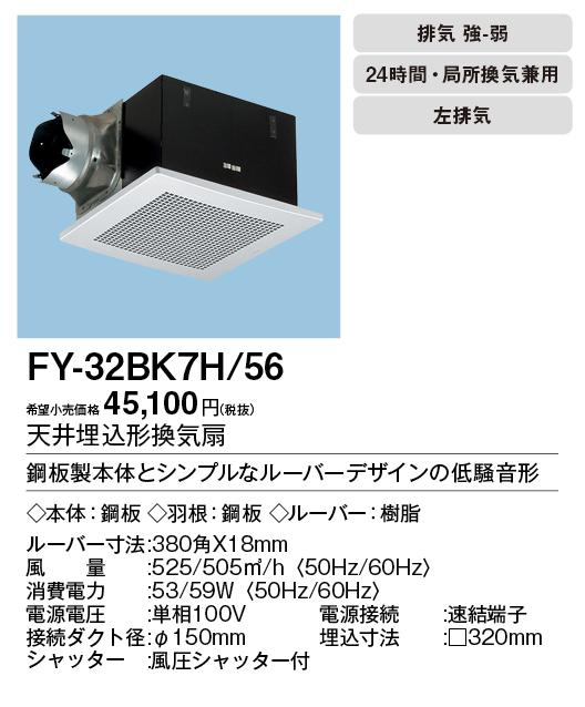 【天井埋込換気扇】【埋込寸法:320mm角】【適用パイプ:Φ150mm】FY-32BK7H-56