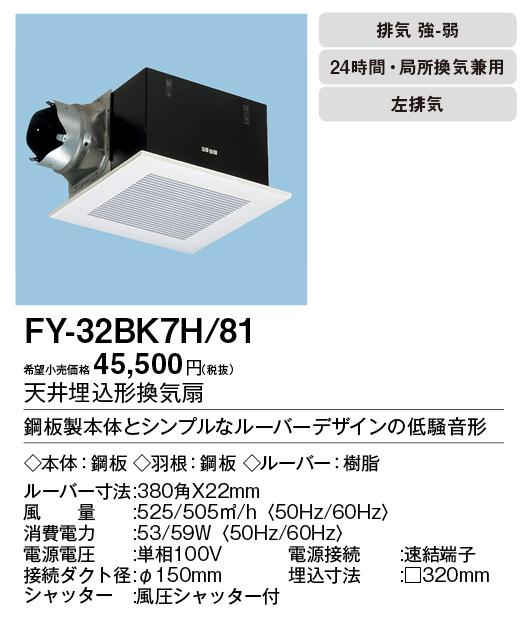 【天井埋込換気扇】【埋込寸法:320mm角】【適用パイプ:Φ150mm】※ご注文していただけますが、納期は未定です。FY-32BK7H-81