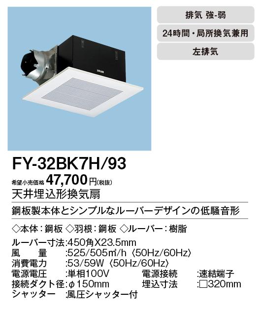【天井埋込換気扇】【埋込寸法:320mm角】【適用パイプ:Φ150mm】FY-32BK7H-93