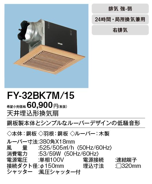 【天井埋込換気扇】【埋込寸法:320mm角】【適用パイプ:Φ150mm】FY-32BK7M-15