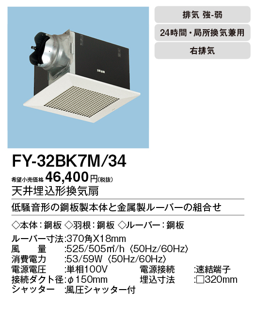 【天井埋込換気扇】【埋込寸法:320mm角】【適用パイプ:Φ150mm】FY-32BK7M-34