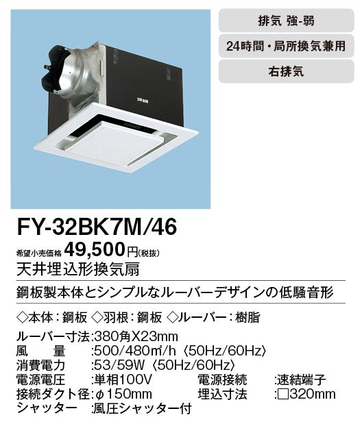 【天井埋込換気扇】【埋込寸法:320mm角】【適用パイプ:Φ150mm】※ご注文していただけますが、納期は未定です。FY-32BK7M-46