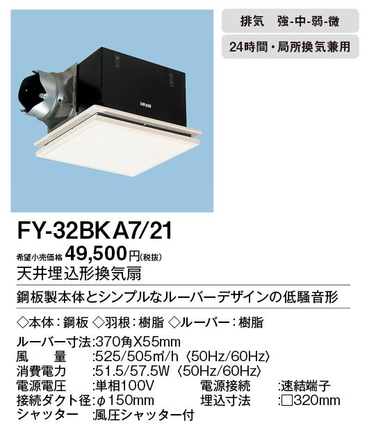 【天井埋込換気扇】【埋込寸法:320mm角】【適用パイプ:Φ150mm】FY-32BKA7-21