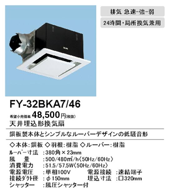 【天井埋込換気扇】【埋込寸法:320mm角】【適用パイプ:Φ150mm】FY-32BKA7-46