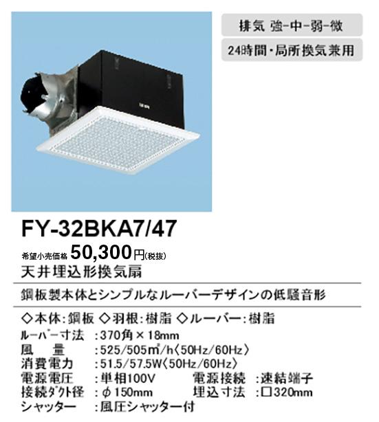 【天井埋込換気扇】【埋込寸法:320mm角】【適用パイプ:Φ150mm】※ご注文していただけますが、納期は未定です。FY-32BKA7-47
