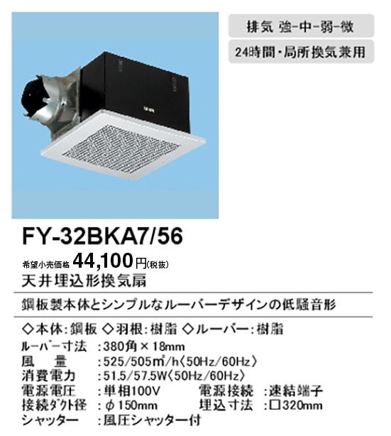【天井埋込換気扇】【埋込寸法:320mm角】【適用パイプ:Φ150mm】FY-32BKA7-56