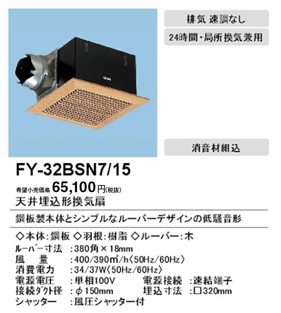 【天井埋込換気扇】【埋込寸法:320mm角】【適用パイプ:Φ150mm】※ご注文していただけますが、納期は未定です。FY-32BSN7-15