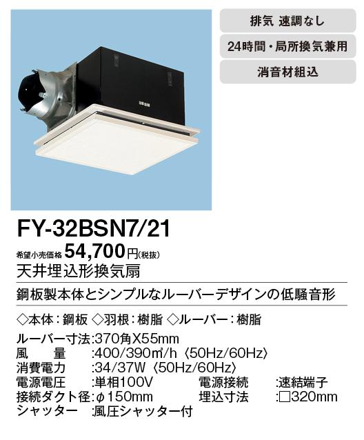【天井埋込換気扇】【埋込寸法:320mm角】【適用パイプ:Φ150mm】※ご注文していただけますが、納期は未定です。FY-32BSN7-21