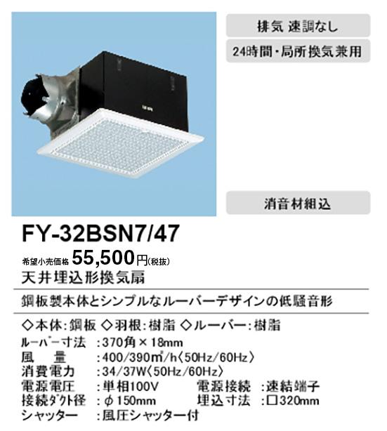 【天井埋込換気扇】【埋込寸法:320mm角】【適用パイプ:Φ150mm】※ご注文していただけますが、納期は未定です。FY-32BSN7-47