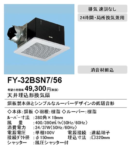 【天井埋込換気扇】【埋込寸法:320mm角】【適用パイプ:Φ150mm】※ご注文していただけますが、納期は未定です。FY-32BSN7-56