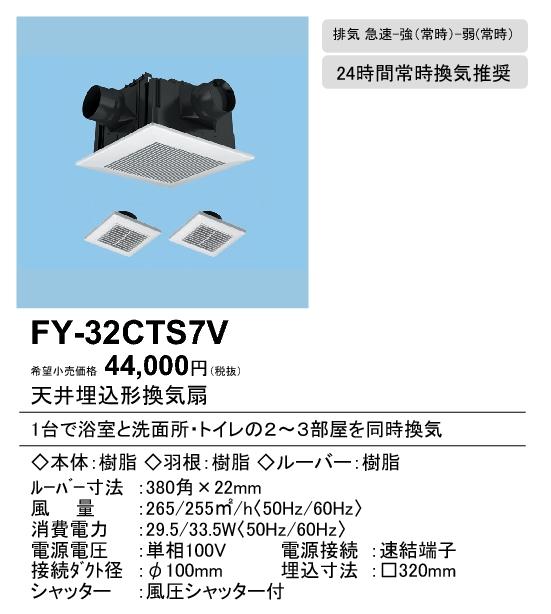 【天井埋込換気扇】【埋込寸法:320mm角】【適用パイプ:Φ100mm】FY-32CTS7V