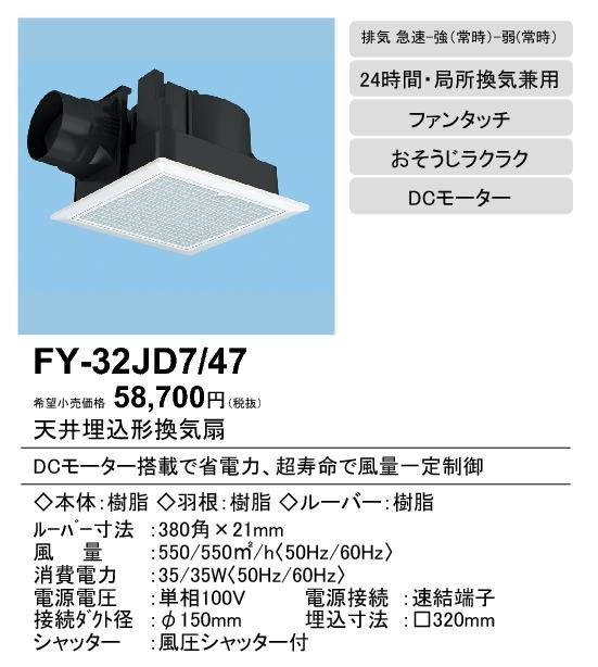 【天井埋込換気扇】【埋込寸法:320mm角】【適用パイプ:Φ150mm】FY-32JD7-47