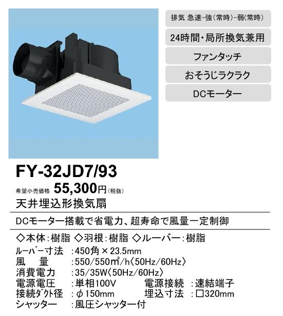 【天井埋込換気扇】【埋込寸法:320mm角】【適用パイプ:Φ150mm】※ご注文していただけますが、納期は未定です。FY-32JD7-93