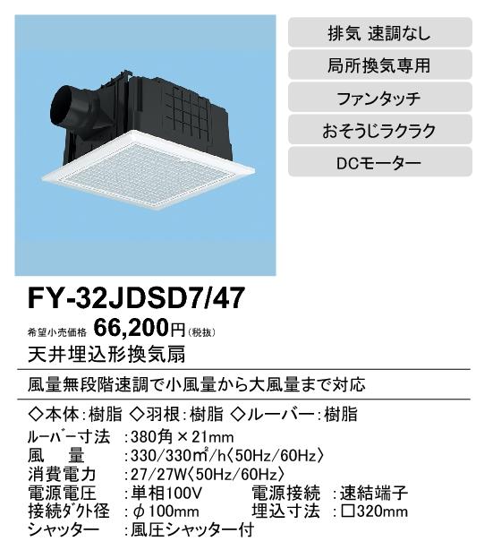 【天井埋込換気扇】【埋込寸法:320mm角】【適用パイプ:Φ100mm】※ご注文していただけますが、納期は未定です。FY-32JDSD7-47