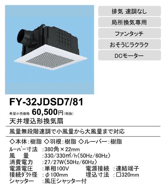 【天井埋込換気扇】【埋込寸法:320mm角】【適用パイプ:Φ100mm】※ご注文していただけますが、納期は未定です。FY-32JDSD7-81