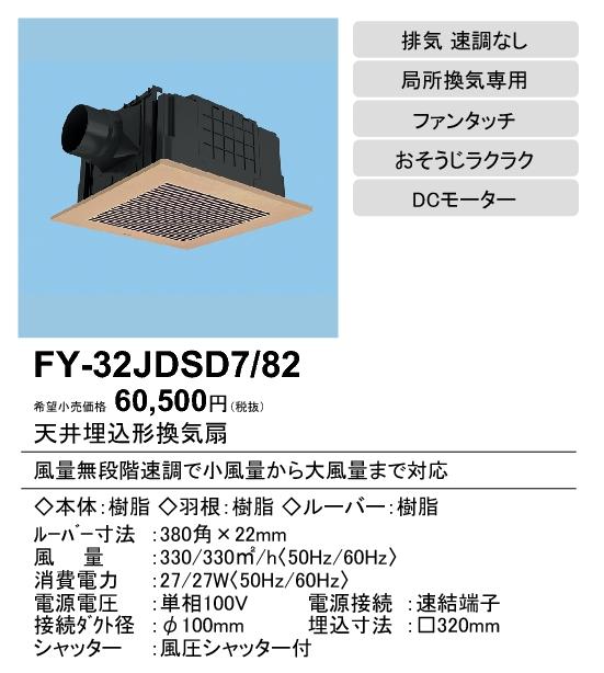 【天井埋込換気扇】【埋込寸法:320mm角】【適用パイプ:Φ100mm】FY-32JDSD7-82