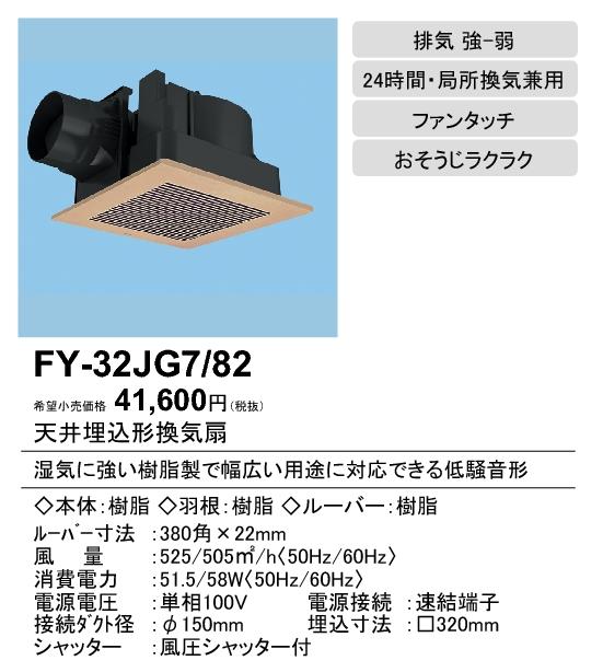 【天井埋込換気扇】【埋込寸法:320mm角】【適用パイプ:Φ150mm】FY-32JG7-82