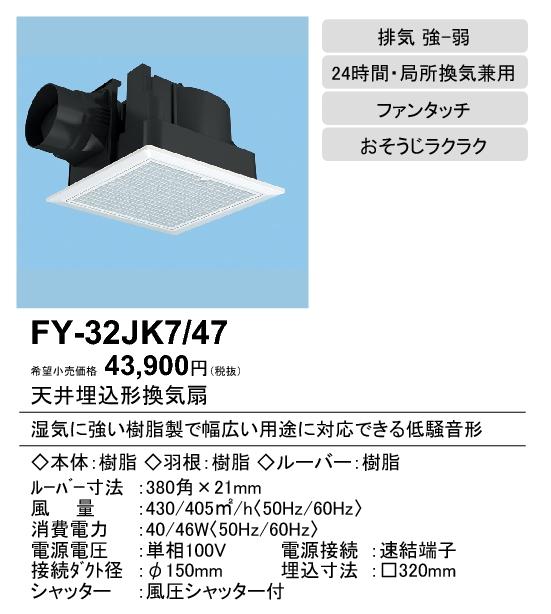 【天井埋込換気扇】【埋込寸法:320mm角】【適用パイプ:Φ150mm】FY-32JK7-47