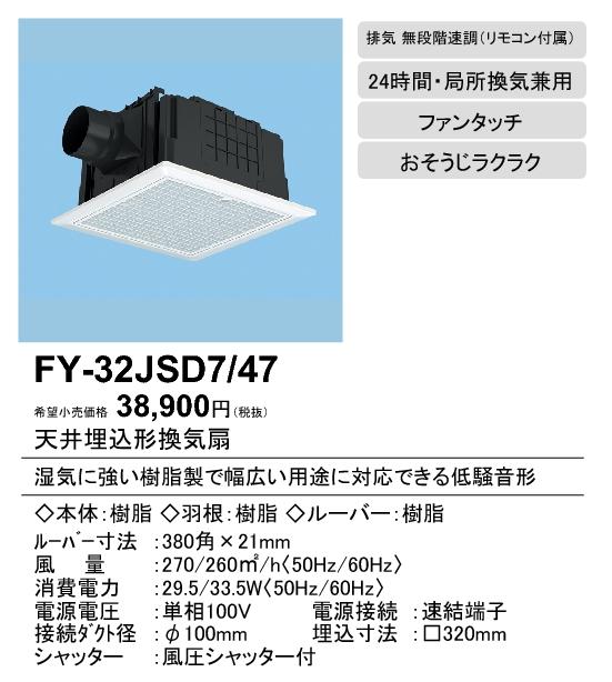 【天井埋込換気扇】【埋込寸法:320mm角】【適用パイプ:Φ100mm】FY-32JSD7-47