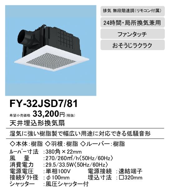 【天井埋込換気扇】【埋込寸法:320mm角】【適用パイプ:Φ100mm】FY-32JSD7-81