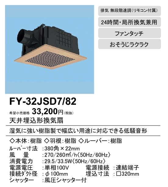 【天井埋込換気扇】【埋込寸法:320mm角】【適用パイプ:Φ100mm】FY-32JSD7-82