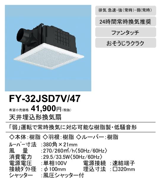 【天井埋込換気扇】【埋込寸法:320mm角】【適用パイプ:Φ100mm】FY-32JSD7V-47