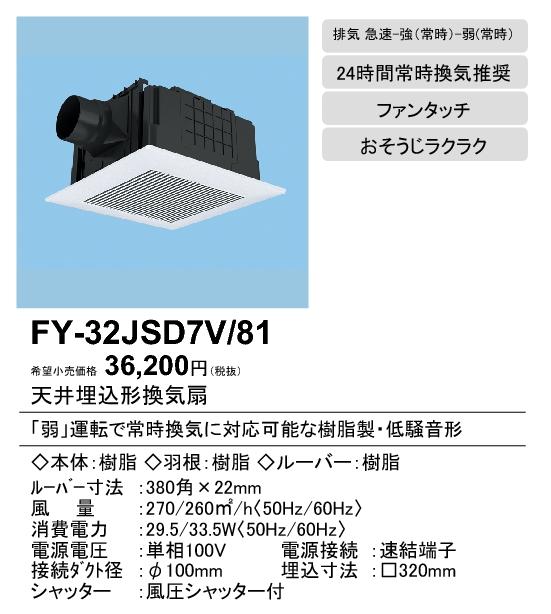 【天井埋込換気扇】【埋込寸法:320mm角】【適用パイプ:Φ100mm】※ご注文していただけますが、納期は未定です。FY-32JSD7V-81