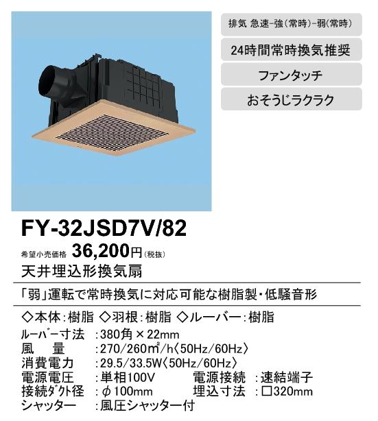 【天井埋込換気扇】【埋込寸法:320mm角】【適用パイプ:Φ100mm】※ご注文していただけますが、納期は未定です。FY-32JSD7V-82
