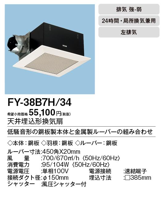 【天井埋込換気扇】【埋込寸法:385mm角】【適用パイプ:Φ150mm】FY-38B7H-34