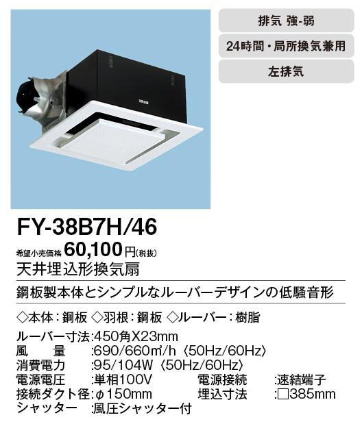 【天井埋込換気扇】【埋込寸法:385mm角】【適用パイプ:Φ150mm】FY-38B7H-46