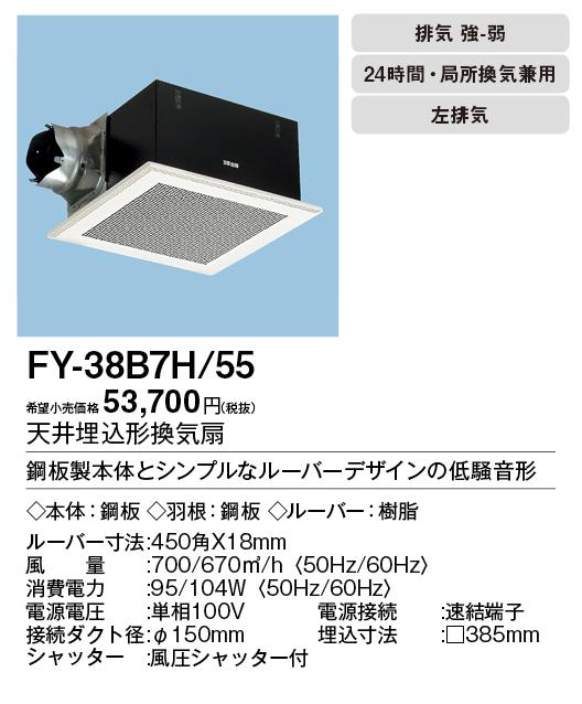 【天井埋込換気扇】【埋込寸法:385mm角】【適用パイプ:Φ150mm】FY-38B7H-55