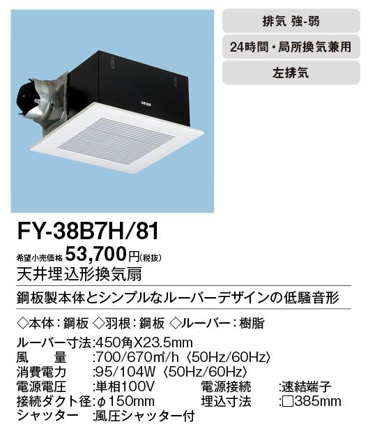 【天井埋込換気扇】【埋込寸法:385mm角】【適用パイプ:Φ150mm】FY-38B7H-81