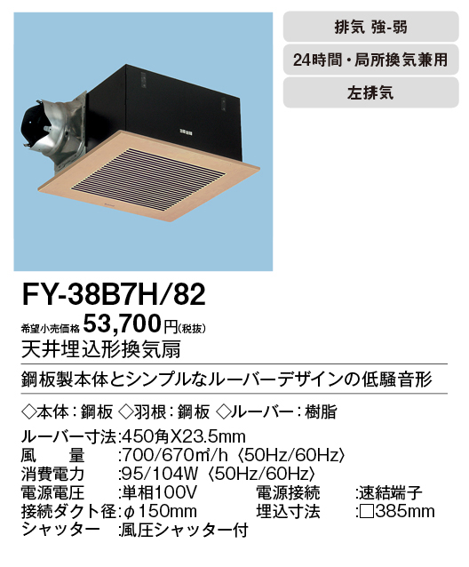 【天井埋込換気扇】【埋込寸法:385mm角】【適用パイプ:Φ150mm】FY-38B7H-82