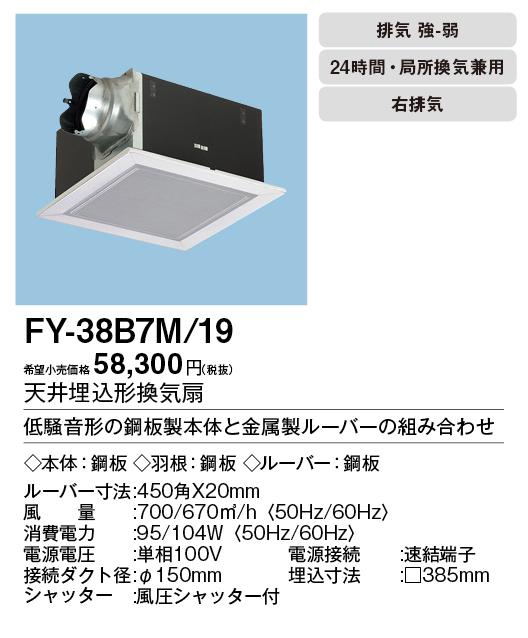 【天井埋込換気扇】【埋込寸法:385mm角】【適用パイプ:Φ150mm】FY-38B7M-19