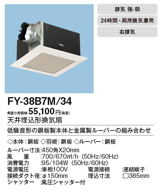 【天井埋込換気扇】【埋込寸法:385mm角】【適用パイプ:Φ150mm】FY-38B7M-34
