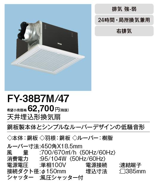 【天井埋込換気扇】【埋込寸法:385mm角】【適用パイプ:Φ150mm】FY-38B7M-47