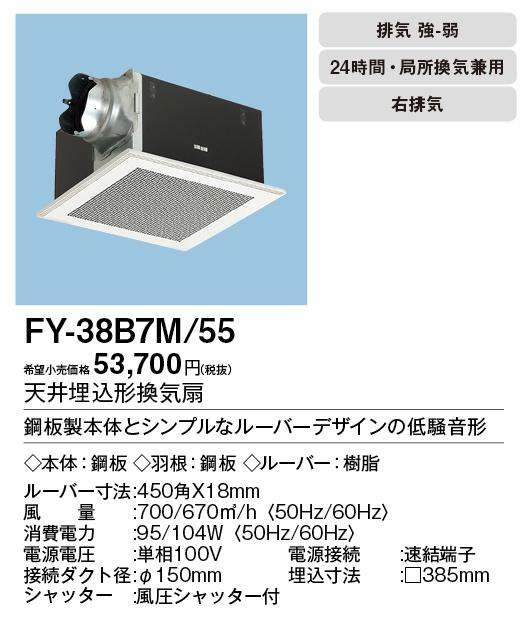 【天井埋込換気扇】【埋込寸法:385mm角】【適用パイプ:Φ150mm】FY-38B7M-55