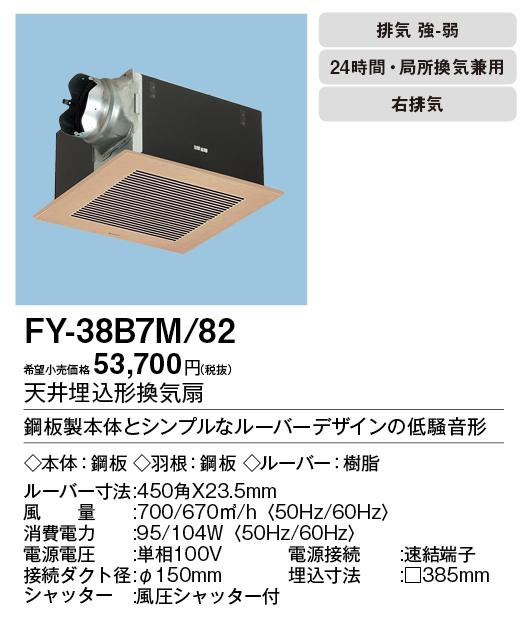 【天井埋込換気扇】【埋込寸法:385mm角】【適用パイプ:Φ150mm】FY-38B7M-82