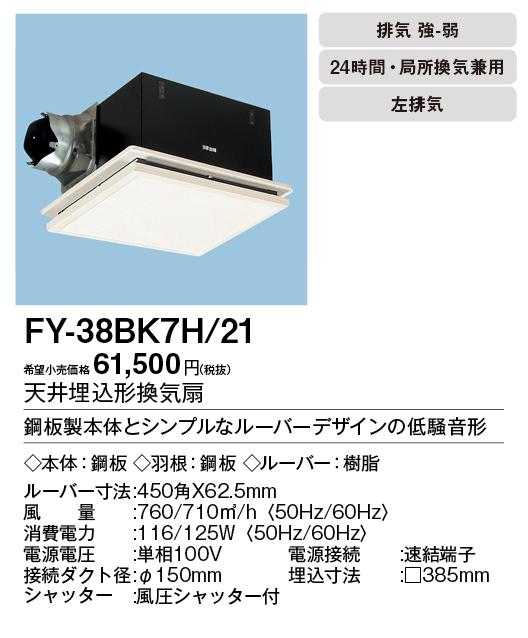 【天井埋込換気扇】【埋込寸法:385mm角】【適用パイプ:Φ150mm】FY-38BK7H-21