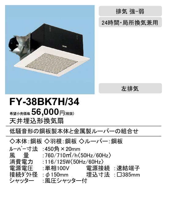 【天井埋込換気扇】【埋込寸法:385mm角】【適用パイプ:Φ150mm】FY-38BK7H-34