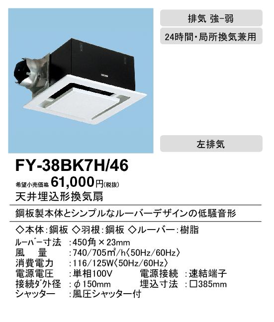 【天井埋込換気扇】【埋込寸法:385mm角】【適用パイプ:Φ150mm】FY-38BK7H-46