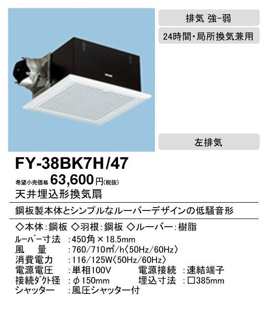 【天井埋込換気扇】【埋込寸法:385mm角】【適用パイプ:Φ150mm】FY-38BK7H-47