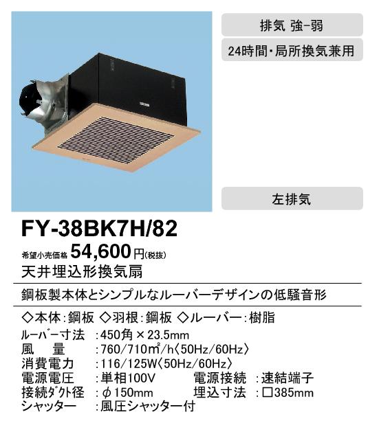 【天井埋込換気扇】【埋込寸法:385mm角】【適用パイプ:Φ150mm】FY-38BK7H-82