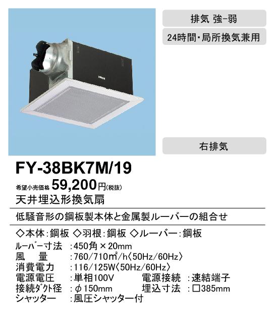 【天井埋込換気扇】【埋込寸法:385mm角】【適用パイプ:Φ150mm】FY-38BK7M-19