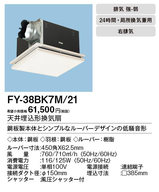 【天井埋込換気扇】【埋込寸法:385mm角】【適用パイプ:Φ150mm】FY-38BK7M-21