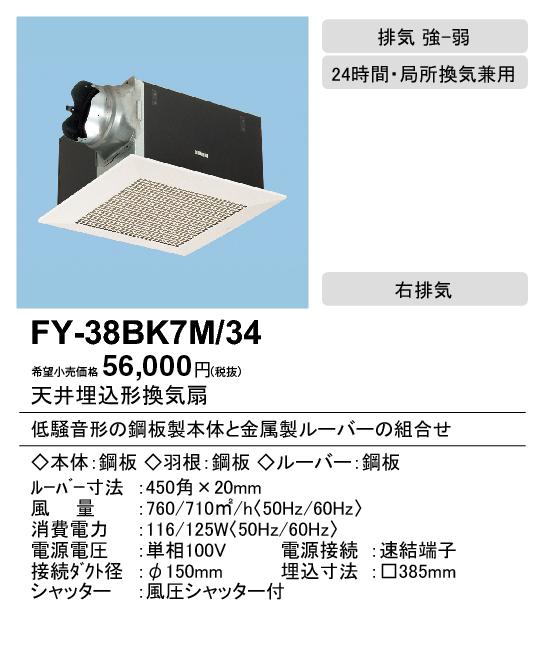 【天井埋込換気扇】【埋込寸法:385mm角】【適用パイプ:Φ150mm】FY-38BK7M-34