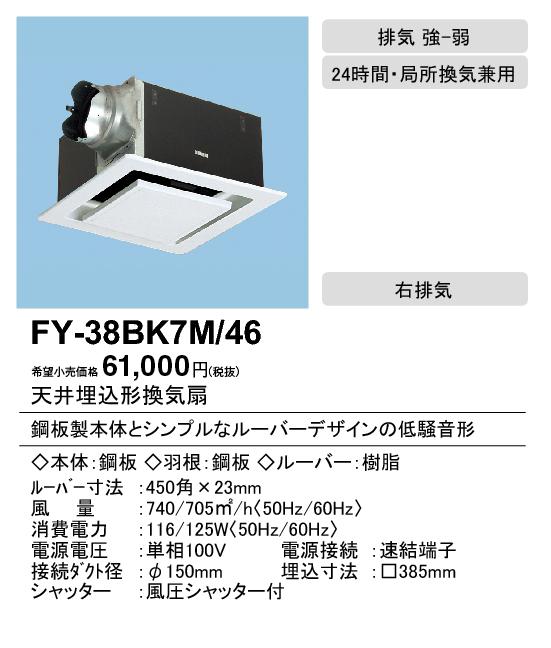 【天井埋込換気扇】【埋込寸法:385mm角】【適用パイプ:Φ150mm】FY-38BK7M-46