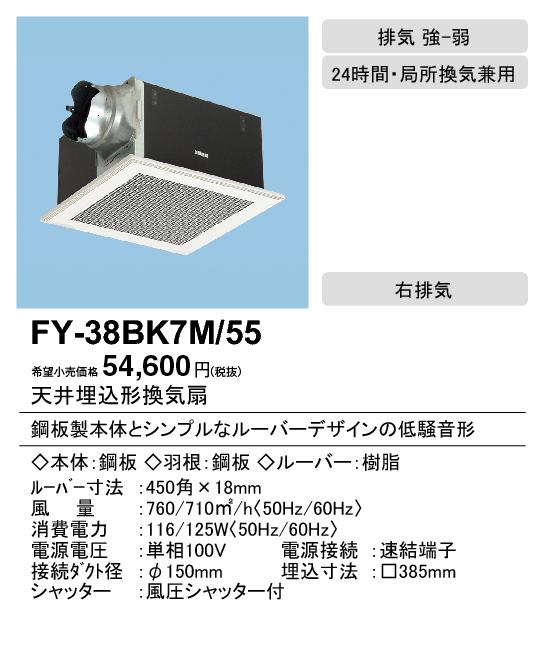【天井埋込換気扇】【埋込寸法:385mm角】【適用パイプ:Φ150mm】FY-38BK7M-55
