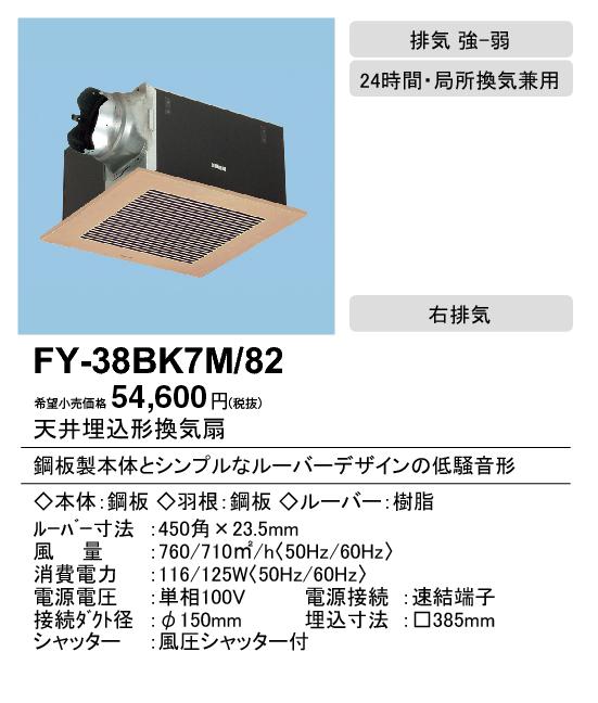 【天井埋込換気扇】【埋込寸法:385mm角】【適用パイプ:Φ150mm】FY-38BK7M-82